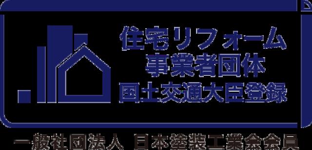 住宅リフォーム事業者団体 国土交通大臣登録 一般社団法人 日本塗装工業会会員
