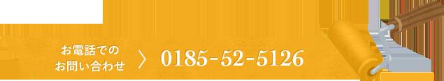 0185-52-5126